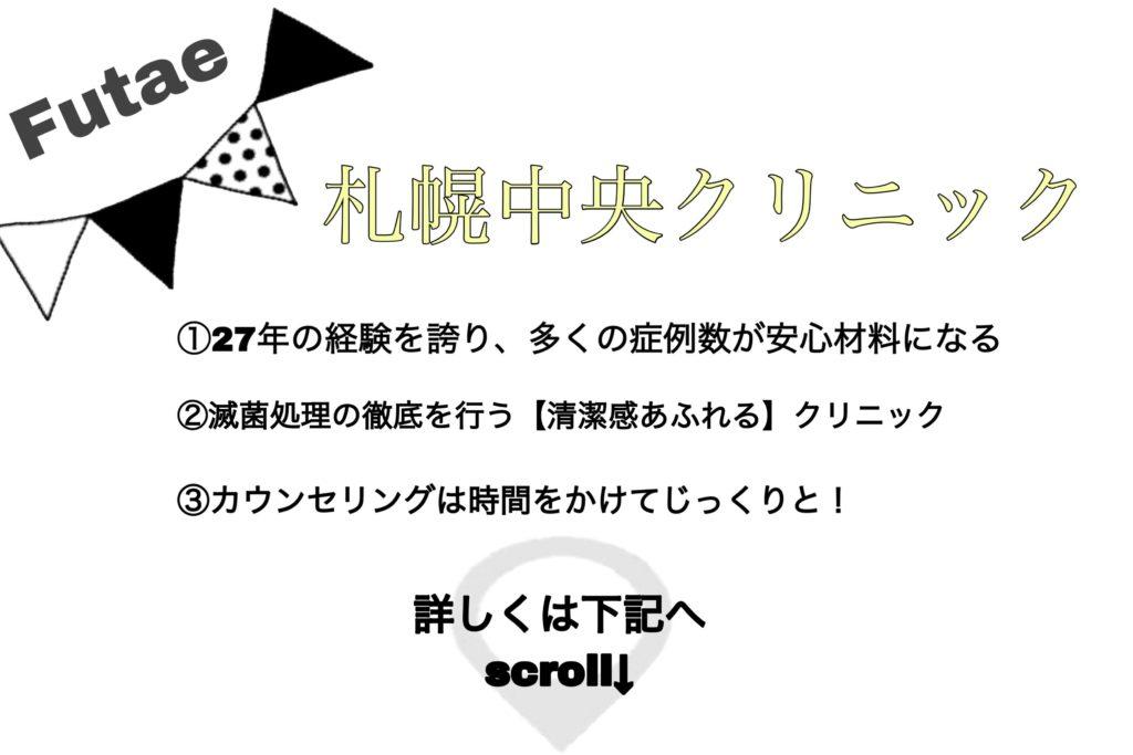 札幌中央クリニックの特徴