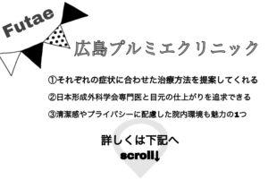 広島プルミエクリニックの特徴
