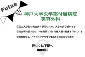 神戸大学医学部付属病院 美容外科の特徴