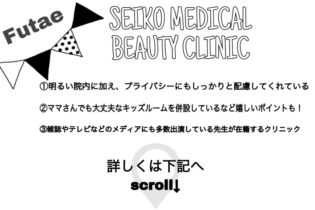 SEIKO MEDICAL BEAUTY CLINICの特徴