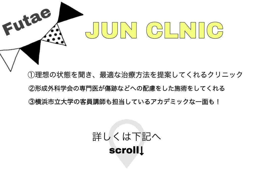 JUN CLNICの特徴