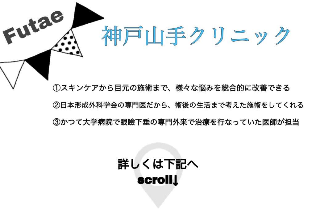 神戸山手クリニックの特徴