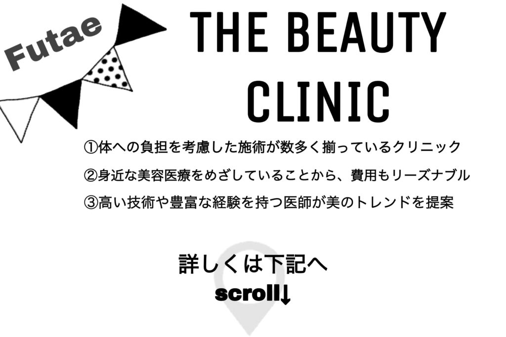 THE BEAUTY CLINICの特徴