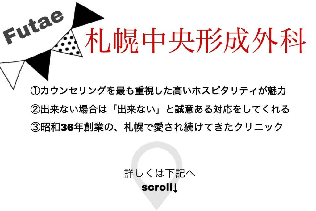 札幌中央形成外科の特徴