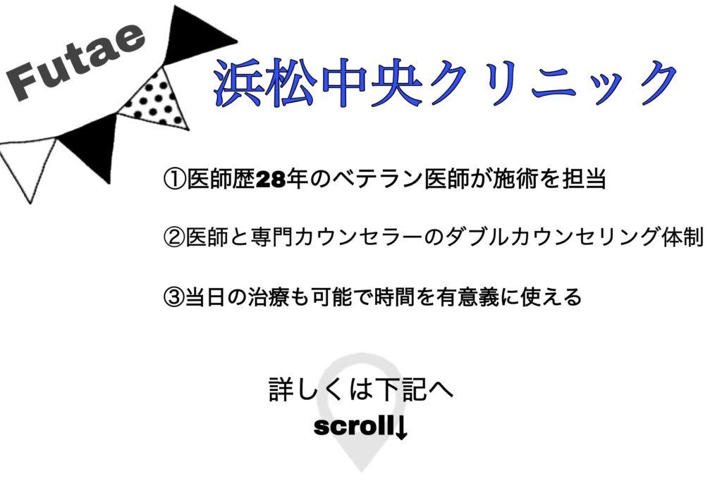 浜松中央クリニックの特徴