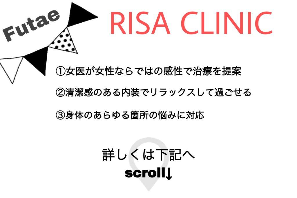 RISAclinicの特徴